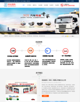 物流运输公司网站风格...