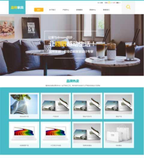 家具厂展示定制网站模板...